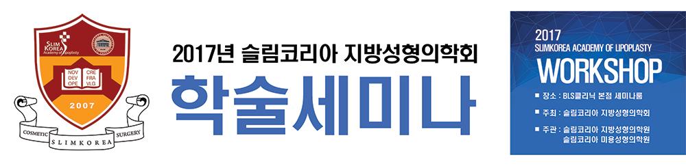 2017년-수요세미나.png