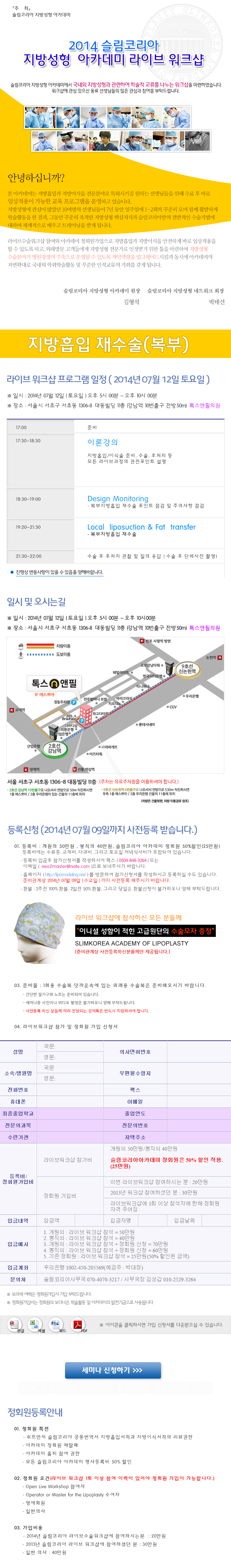 20140712톡스앤필.png